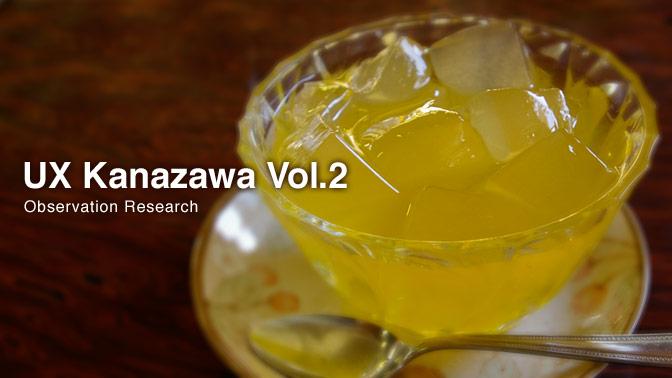 UX Kanazawa Vol.2