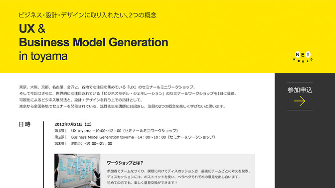 UX & Business Model Generation in toyama