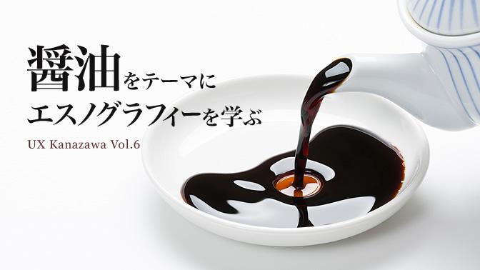 UX Kanazawa Vol.6「醤油をテーマにエスノグラフィーを学ぶ」